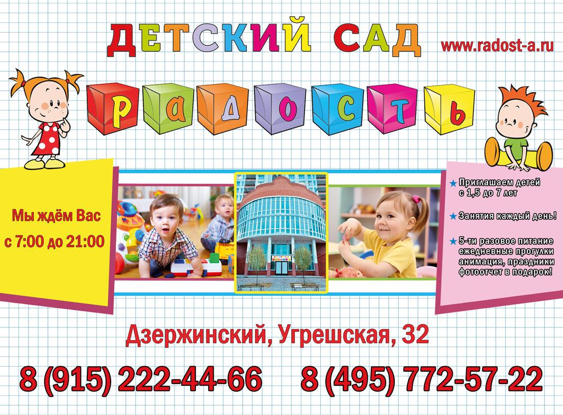 детский сад полного дня в МО г.Дзержинский